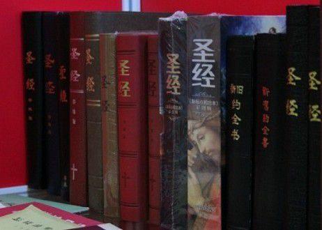 Chine : le nom de Jésus est enlevé des titres des livres pour contourner la censure